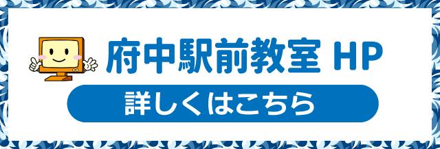 府中駅前教室HP